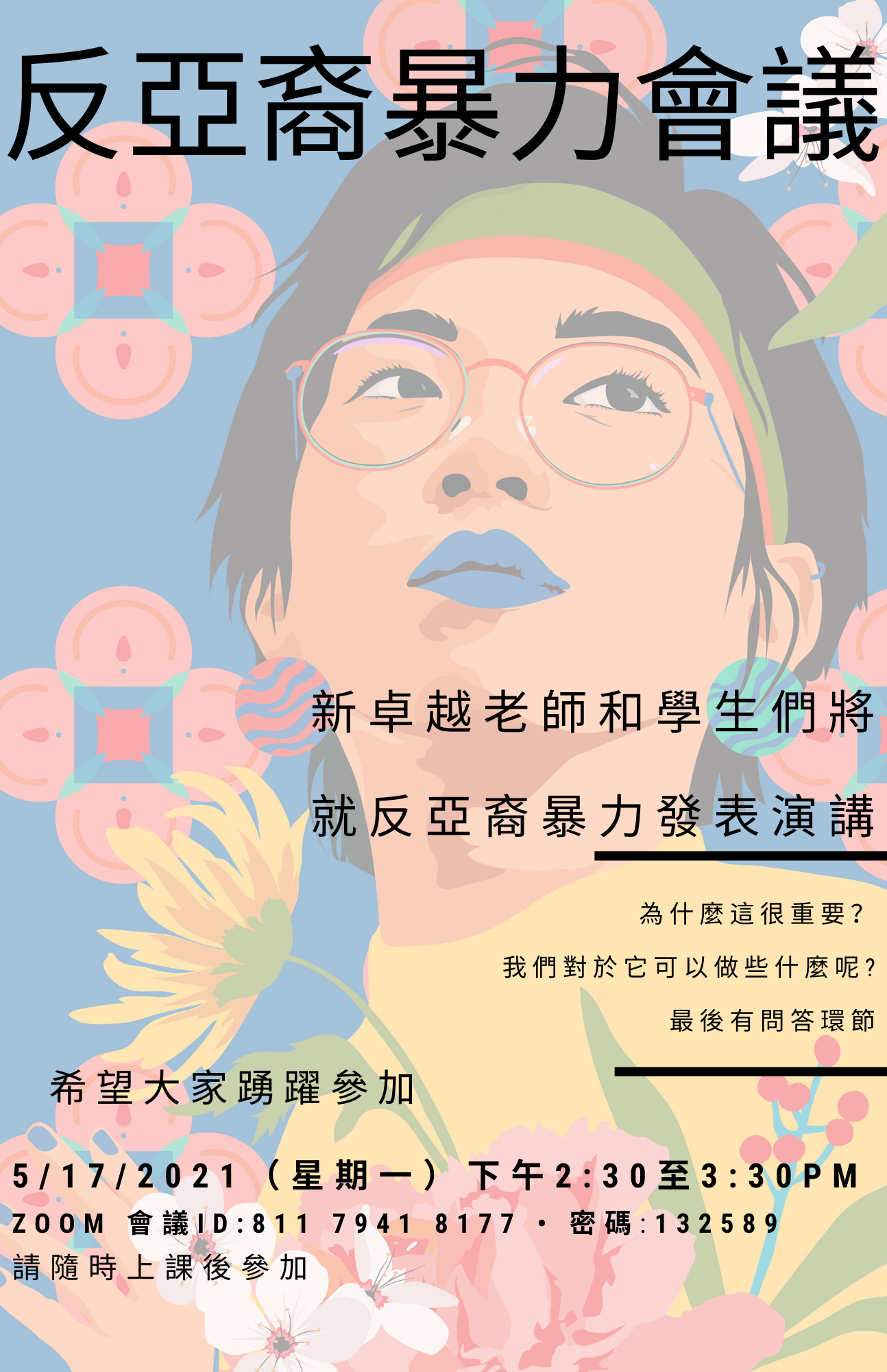 Anti-Asian Violence Chinese Flyer 2